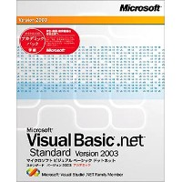 Microsoft Visual Basic .NET Standard Version 2003 アカデミックパック