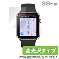 OverLay Brilliant for Apple Watch 38mm Series 3 / Series 2 / Series 1 (2枚組) 光沢 液晶 保護 シート フィルム...