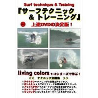 Surf Technipue & Training (サーフテクニック&トレーニング) LIVING COLORS シリーズで学ぶ、サーフィン上達! HOW TO DVD