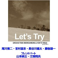 S-Style PRESENTS Lets Try グラトリ スノーボードDVD