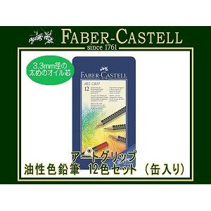 FABER CASTELL ファーバーカステル色鉛筆 アートグリップ油性色鉛筆セット 12色セット 缶入り 114312(色鉛筆/イラスト/画材/絵画/趣味/ギフト/プレゼント)