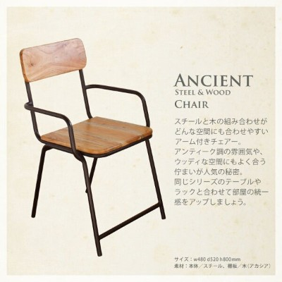 Ancient Steel & Wood Stackable Chair アンシエント チェアー SPICE スパイス KRFG5010 『送料無料』 椅子 イス いす スタッキング 北欧 カフェ...