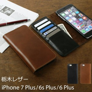 iPhone 6 Plus iPhone6s plus iPhone7 plus iPhone8plus ケース 栃木レザー 本革 手帳型 【 スマホケース iphone7plusケース...