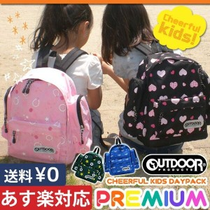 【SALE★18%OFF】 リュック リュックサック キッズ OUTDOOR PRODUCTS アウトドア プロダクツ リュック リュックサック 大人気のサブリュック 子供用リュック キッズサック...