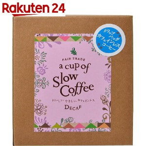 a cup of SlowCoffee おいしいやさしい カフェインレス DECAF ドリップバッグ 10g×4袋