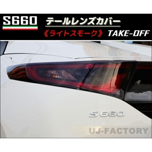 【NEW!テイクオフ】★S660用 テールレンズカバー★  ライトスモーク  左右セット ホンダ S660 JW5 TAKE-OFF / TAKEOFF / TAKE OFF
