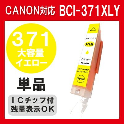 BCI-371XLY 371 Y イエロー 黄 単品 インク canon 371Y キャノン インクカートリッジ プリンターインク PIXUSTS9030 TS9030 TS8030 TS6030...