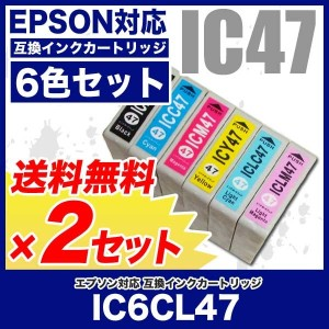 EPSON(エプソン)インク 互換インクカートリッジ IC47 6色セット ×2セット(IC6CL47)プリンターインク ICBK47 ICC47 ICM47 ICY47 ICLC47 ICLM47...