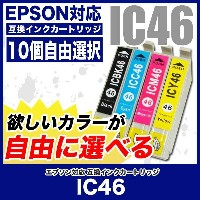 EPSON(エプソン)インク 互換インクカートリッジ IC46 10個選べるカラー(IC4CL46)プリンターインク ICBK46 ICC46 ICM46 ICY46 IC4CL46 インク 46...