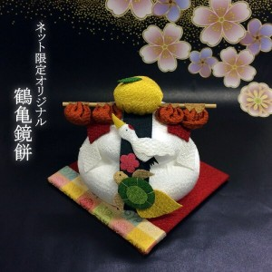 NET限定・鶴亀鏡餅【和雑貨 かわいい 京都 土産 ちりめん細工 和風 和小物 正月飾り 置物 なごみ インテリア かわいい 贈り物 ギフト プレゼント】05P30May15【RCP】