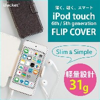 iJacket iPod touch 6th/5th generation FLIP COVER【手帳型カバー】【第6世代】【第5世代】