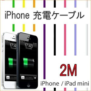 長さ 2メートル 充電 ケーブル iPhone8 iPhone7 iPhone7 Plus iPhone6 iPhone6s 6Plus/6sPlus/iPhone5 5s 5c SE USB 充電...