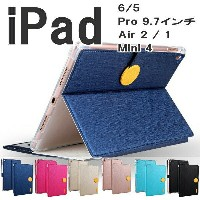 iPad 5 2017 ipad mini4 ケース ipad pro 9.7 ipad air2 マグネット留め具 iPad Air 2 ipad mini ipad pro 9.7 手帳型...