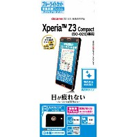 【Xperia Z3 Compact 専用 液晶保護フィルム 】【so-02g】【ブルーライト/高光沢】xperia z3 compact ドコモ エクスペリア コンパクト so スマホ シール...