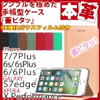 ゲリラセール!iPhone7 ケース 手帳型 iPhoneX iPhone8 iPhone8 Plus 本革 iPhone7 Plus iPhone6s iPhone6 Plus スマホケース...