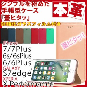 【ゲリラセール】iPhone7 ケース 手帳型 iPhoneX iPhone8 iPhone8 Plus 本革 iPhone7 Plus iPhone6s iPhone6 Plus スマホケース...