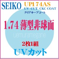 SEIKO UP174AS CKC UP174ASクリアキープコート
