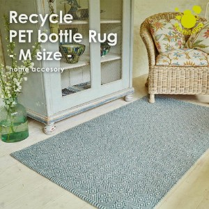 【NEW】【あす楽対応】リサイクル ペットボトル ラグ MサイズRecycle PET bottle Rug M-sizeearthliving designed by DI CLASSE...