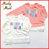 20%OFF SALE セール ミアリーメール 丸高衣料 チュニック 長袖 キッズ 保育園 Mialy Mail mialymail カットソー トップス ロンt 90 95 100 120 130...