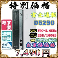 富士通製 D5290 Pentium Dual-Core 2.6GHz メモリ2GB HDD160GB DVDドライブ Windows7 Professional 32bit済 DtoD領域有...