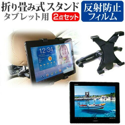 SONY Xperia Tablet Z[10.1インチ]機種対応後部座席用 車載タブレットPCホルダー と 反射防止 液晶保護フィルム タブレット ヘッドレスト メール便なら送料無料