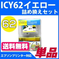 ICY62〔エプソンプリンター対応〕 詰め替えセット イエロー【あす楽】【宅配便送料無料】(インク/プリンターインク/インクカートリッジ/プリンター/プリンタ/カートリッジ/楽天/通販)...
