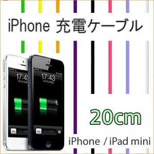 iPhone用 充電 ケーブル【20cm】 iPhone7 iPhone7 Plus iPhone6 iPhone6s 6Plus 6sPlus / iPhone5 5s 5c SE USBケーブル...