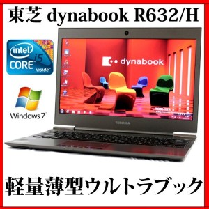 【送料無料】TOSHIBA 東芝 dynabook R632/H【Core i5/4GB/SSD128GB/13.3型液晶/Windows7 Professional/Windows7/無線LAN...