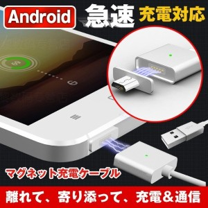 mCable for Android マグネット充電ケーブル  mCable for Android Android マグネット 充電 ケーブル スマートフォン 磁石 ApplemicroUSB...