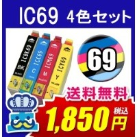 PX-045A EPSON エプソン IC69  互換インク 4色セット IC4CL69 プリンターインク
