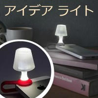 間接照明/ スマートフォンライト★SMARTPHONE LAMP★ PELEG DESIGN LAMP RED / GRAY / BLUE