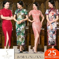 25 Design Choice Retro Vintage Ladies Ankle Length Cheongsam | Ankle-length Cheongsam | Qipao | Chin