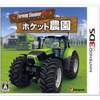 Farming Simulator 3D ポケット農園 - 3DS