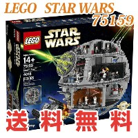 【LEGO】 レゴ スターウォーズ 2016 デススター 75159 lego Star Wars Death Star 75159 U.C.S. (Ultimate Collector's...