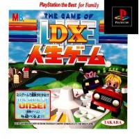 DX人生ゲーム (ベスト)
