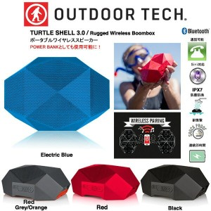 "OUTDOOR TECH ""TURTLE SHELL 3.0"" /アウトドアテック ポータブルワイヤレススピーカー"