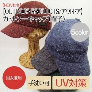 【OUTDOOR】カットソーキャップ 5color・男女兼用・手洗い可  【送料無料】
