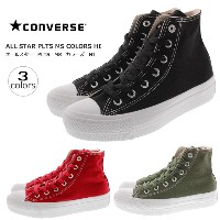 コンバース CONVERSE ALL STAR PLTS MS COLORS HI オールスター PLTS MS カラーズ ハイ【FKOL】【DEAL】
