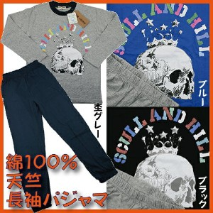 【SUN CHERIE/SCULL AND HILL・スカル/140-160cm】綿100%男児天竺長袖パジャマ※ゆうメール便可能商品/1点限り※