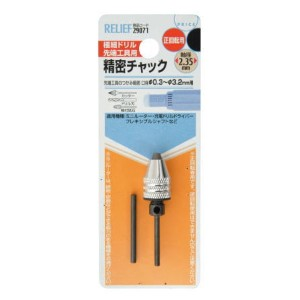 RELIEF精密チャックΦ0.3~3.2mm