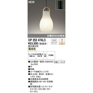 ODELICオーデリック LED和風ペンダントOP252474LC