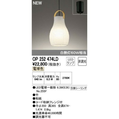 ODELICオーデリック LED和風ペンダントOP252474LD