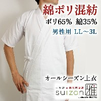 弓道 弓具 弓道用 弓道着 弓道衣 弓道男性用 定番上衣LL・3L|ポリ65%綿35%【DM便不可】