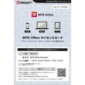 WPSOFFICESTDバンドル