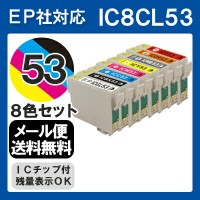 【IC8CL53】インク エプソン インクカートリッジ IC53 epson 8色セット プリンターインク 互換インク インキ インク・カートリッジ 8色パック IC8CL53IC53BK...