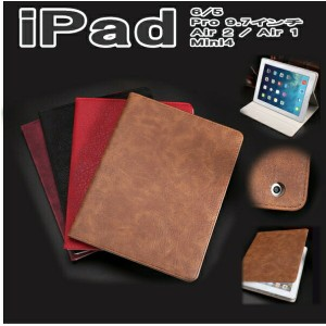 ipad 2017 ケース ipad5 ipad mini4 ipad pro ipad mini 手帳型 iPad Air 2 アイパッド ミニ4 おしゃれ ipadmini4 iPad AIR...
