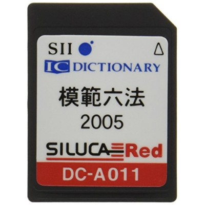 SII シルカカード レッド DC-A011 (法律カード)