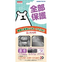 2DS用本体&液晶保護シートセット『コンプリートシートセット2D』