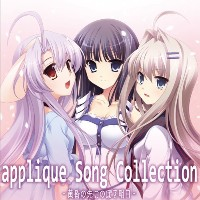 applique Song Collection -黄昏の先にのぼる明日-