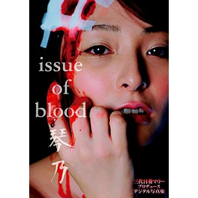 issue of blood 琴乃(ZKTN-001)